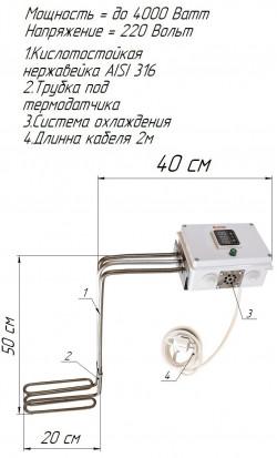 Кипятильник с регулятором мощности и терморегулятором