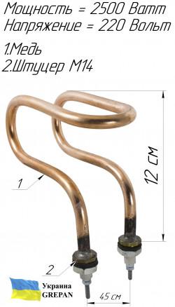 Дистиллятор медный 2,5 кВт 220В М14
