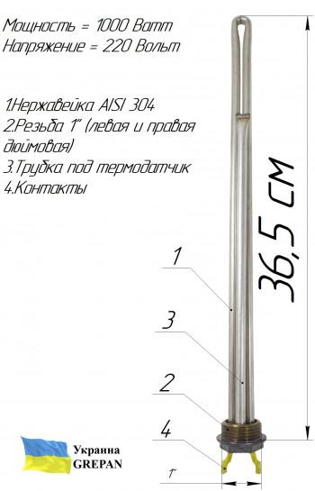 """Батарейный 1"""" ТЭН 1,0 кВт"""
