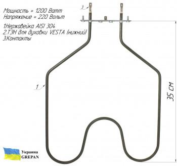 ТЭН для духовки Vesta 1,2 кВт (нижний)