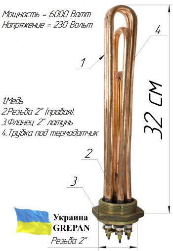 "Блок-ТЭН 6,0 кВт 2"" Медный"