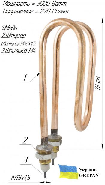 Дистиллятор 3,0 кВт медный (Латунный штуцер)