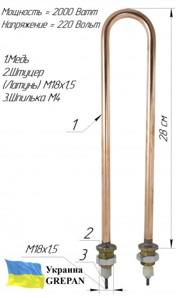 Дистиллятор 2,0 кВт медный П-образный для аквадистиллятора ГК-100