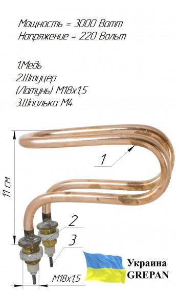 Дистиллятор 3,0 кВт медный гнутый