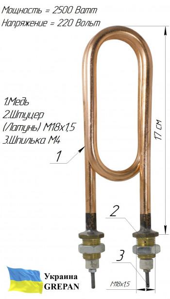 Дистиллятор 2,5 кВт медный скрепка