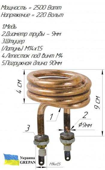 Дистиллятор медный 2,5 кВт М14х1,5 спиралевидный ДЭ-10