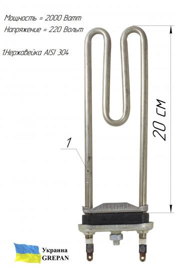 ТЭН для стиральной машины 2000 Вт 200 мм