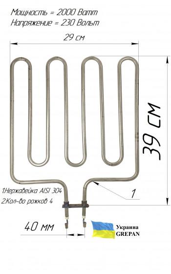 ТЭН для сауны 2,0 кВт 4 рожка