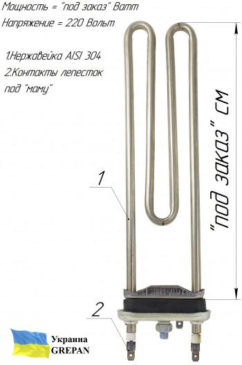 ТЭН для стиральных машин прямой Indesit-Ariston / LG / Samsung / Wirlpool / GORENJE /Bosch