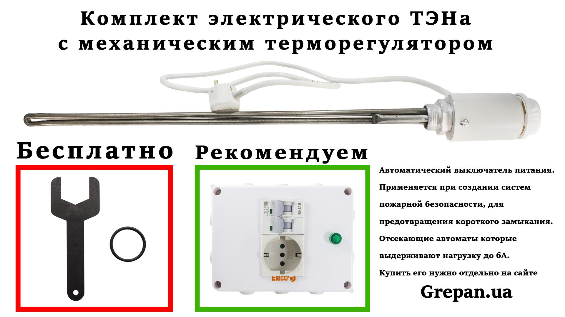 ТЭН для алюминиевого радиатора c механическим терморегулятором на замену электро и газовому котлу