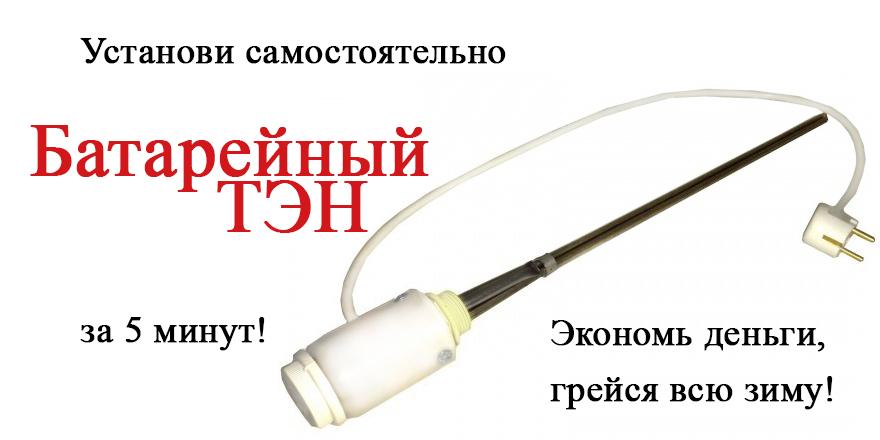 ТЭНы для батарей от ЧП Грепан