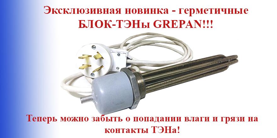 Герметичный БЛОК-ТЭН от Грепан