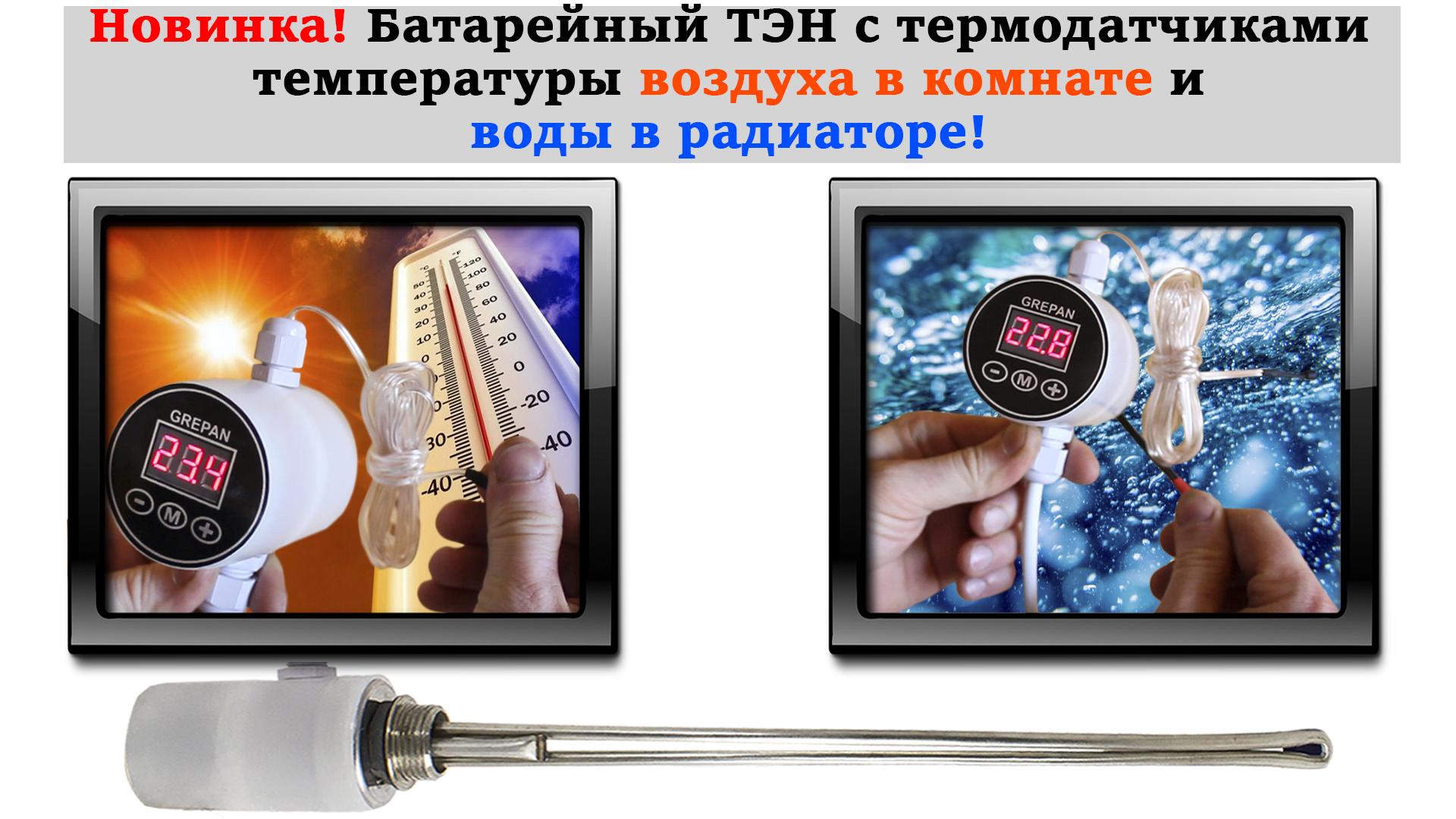 ТЭН для алюминиевого радиатора c электронным терморегулятором воздуха в помещении