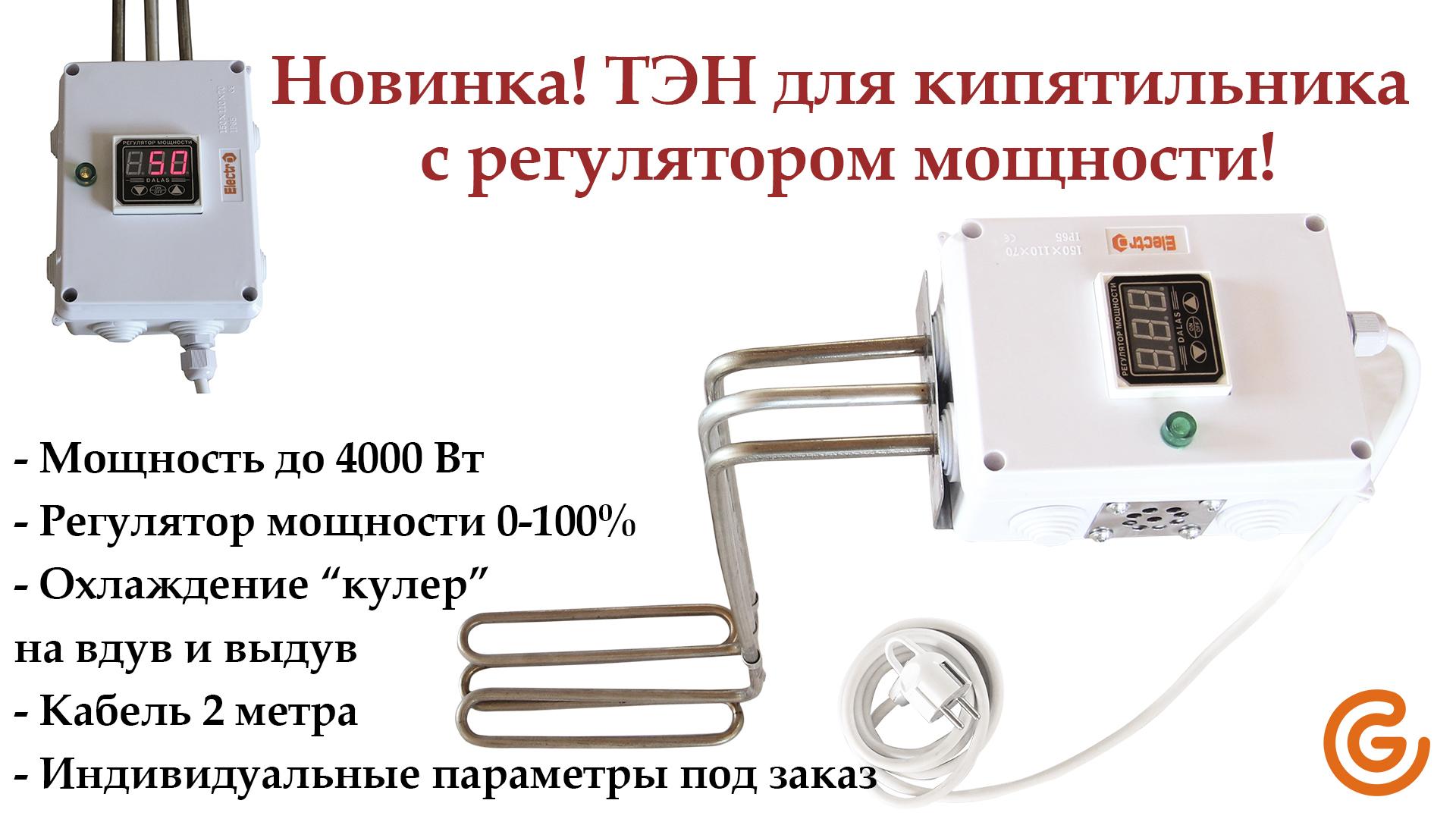 ТЭН для кипятильника с регулятором мощности