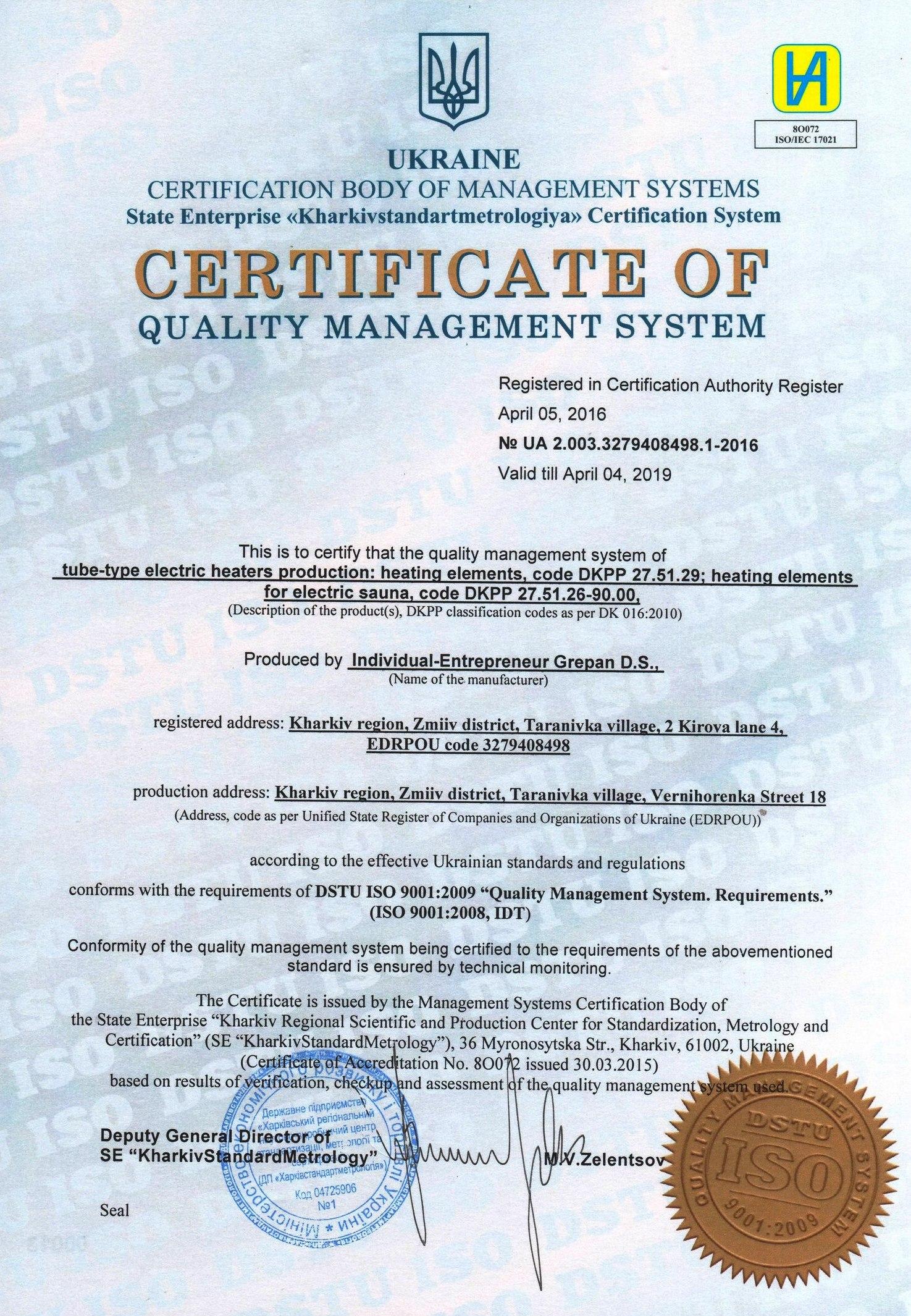 ISO сертиикат